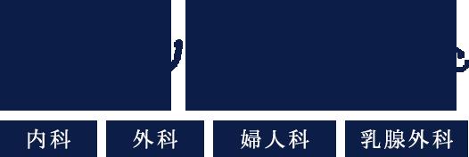 医療法人社団霞山会MYメディカルクリニック